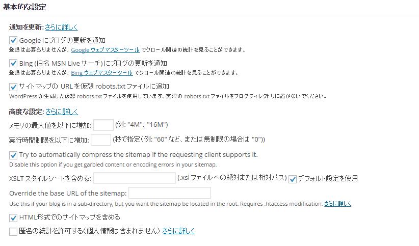 googleにサイトの構造を知らせるプラグイン google xml sitemaps の