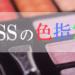 まだ間に合う!CSSで色を指定する3つの方法まとめ【お母さんにもできるCSS入門】