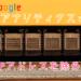 Googleアナリティクスで特定IPアドレスを除外して正確な数字をとる方法